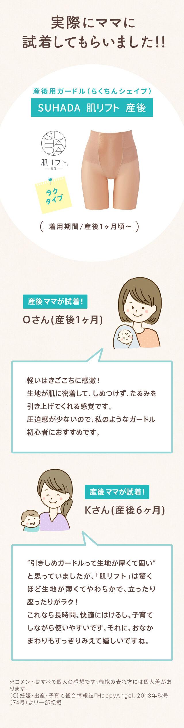 SUHADA 肌リフト 産後