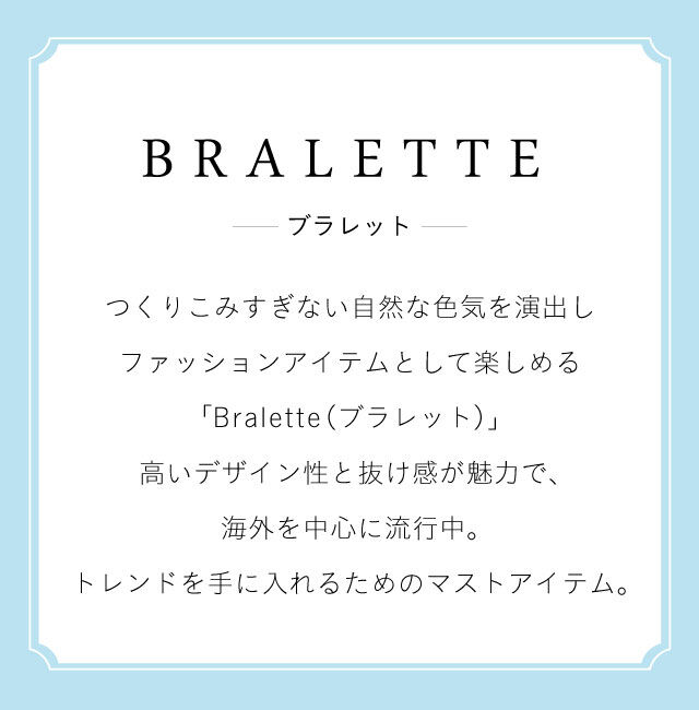ブラレット