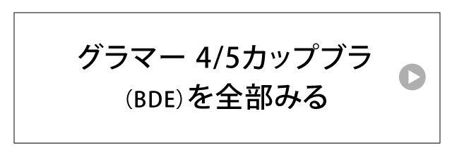 �O���}�[ 4/5�J�b�v�u���iBDE�j��S���݂�