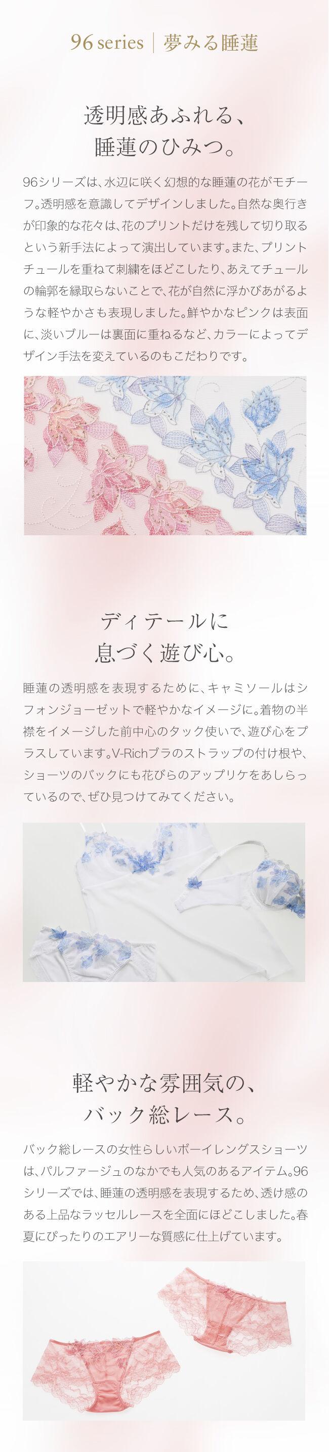96series 夢みる睡蓮