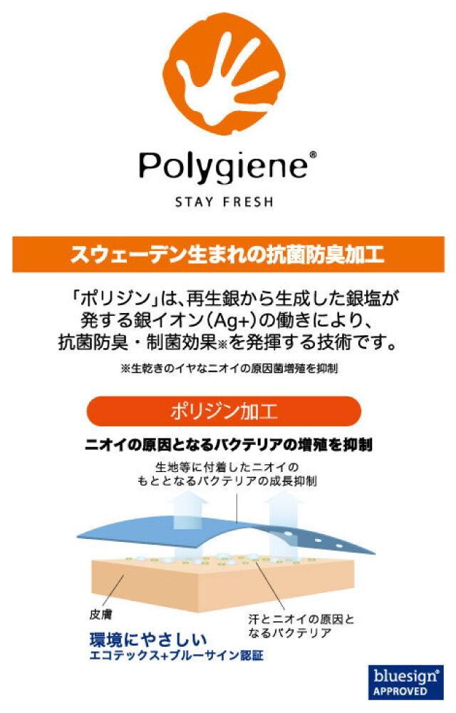ポリジン スウェーデン生まれの抗菌防臭加工 機能説明