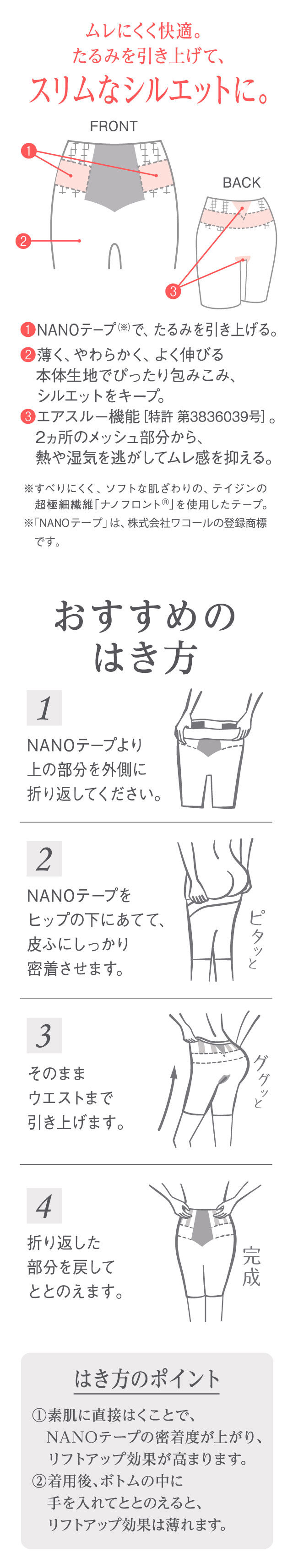 肌リフト 機能説明