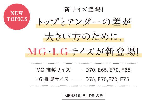 トップとアンダーの差が大きい方のために、MG・LGサイズが新登場!