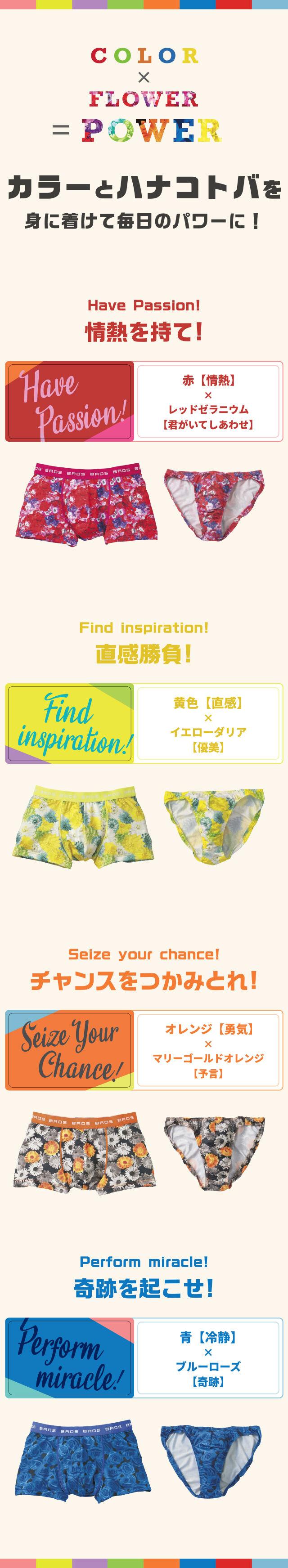 Hanakotoba Pants カラーとハナコトバを身に着けて毎日のパワーに!